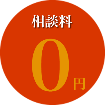 相談料0円