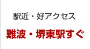 駅近・好アクセス難波・堺東駅すぐ