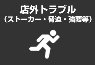 店外トラブル(ストーカー・脅迫・強要等)